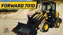 Фронтальный погрузчик Forward 701D