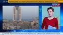 Новости на Россия 24 • Ливия: троевластие затянулось