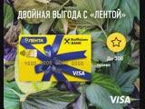 Карта Visa «ЛЕНТА-Райффайзенбанк»