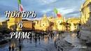 Непогода в Риме. Прогулка по дождливому и праздничному Риму. Ноябрь 2018