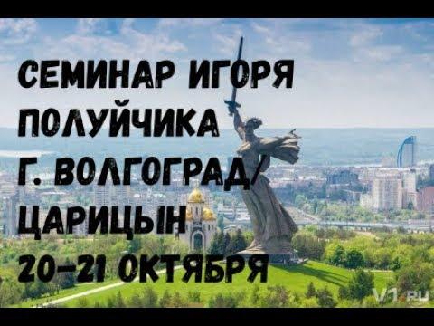 Приглашение на БЕЗОПЛАТНЫЙ семинар Игоря Полуйчика 20-21 октября | г.Волгоград / Царицын