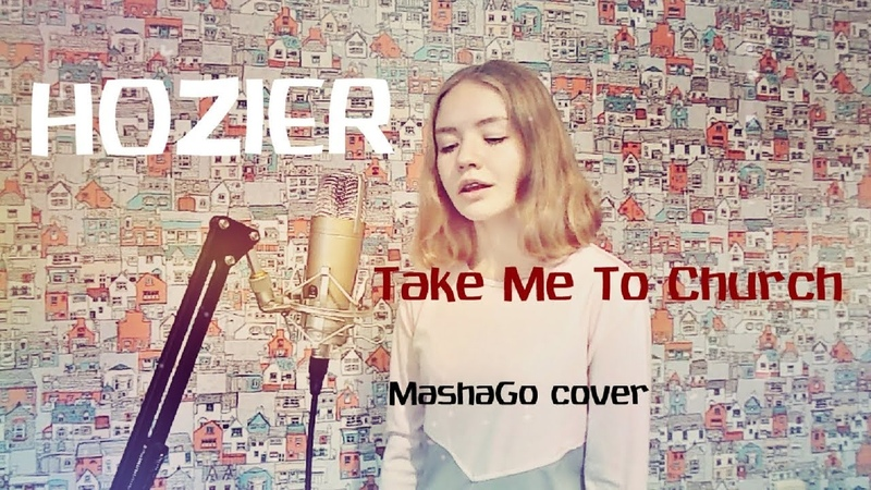 HOZIER TAKE ME TO CHURCH cover by MashaGo Lyric video