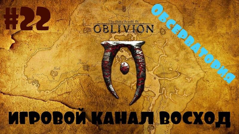 Oblivion Association 22 Обсерватория