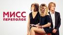 Мисс переполох (2014) комедия, среда, кинопоиск, фильмы , выбор, кино, приколы, ржака, топ