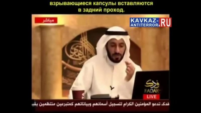 Анальный джихад ваххабитов