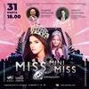 Мисс и мини Мисс Камышин-2018