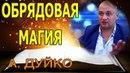Обрядовая Магия. Андрей Дуйко школа Кайлас