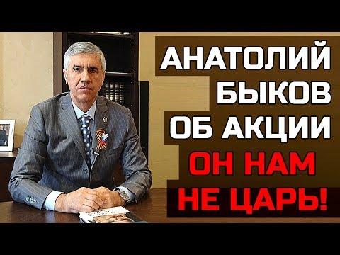Анатолий Быков об акции Он нам не царь