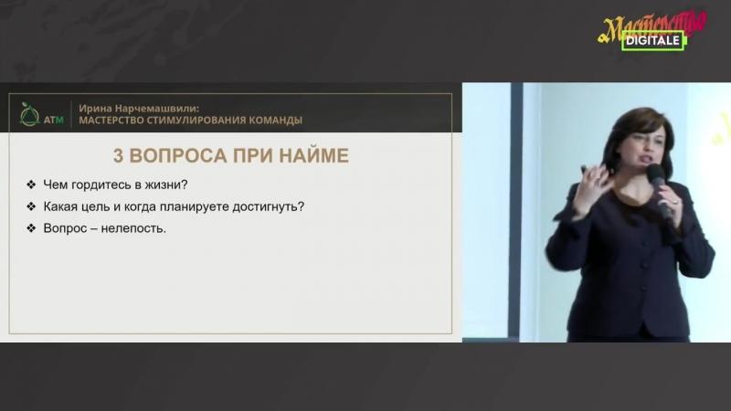 Ирина Нарчемашвили - мастерство стимулирования команды. Конференция Digitale 2018