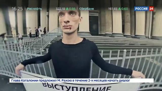 Новости на Россия 24 • Скандалист и пироман после здания Лубянки Павленский поджёг Банк Франции