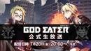 Запись прямой трансляции разработчиков God Eater 3