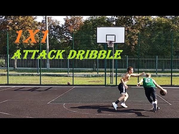 BASKETBALL 1x1 - ATTACK DRIBBLE