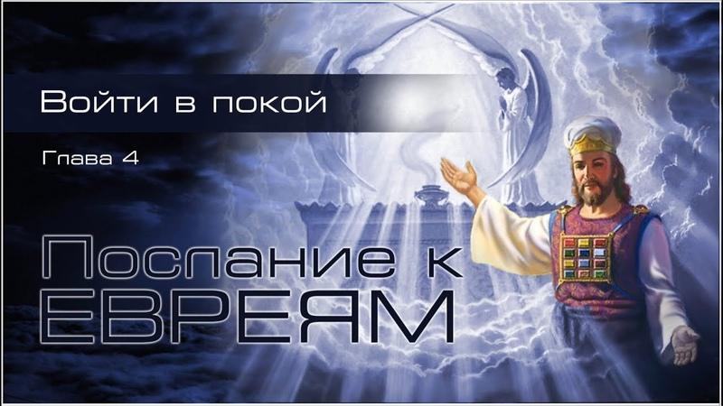 07. Послание к Евреям. Гл.4. — «Войти в покой...»