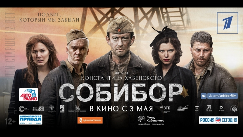 Sobibor TRL S RU XX RU 12 51 2K 20180413 MM HD1080