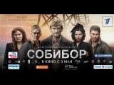 Sobibor-TRL_S_RU-XX_RU-12_51_2K_20180413_MM_HD1080