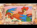 Аудио сказка Петушок и бобовое зёрнышко