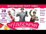 Шоу-спектакль Чудесарий волшебника Рафаэля в Серпуховском Дворце Культуры Россия 28 октября 12:00