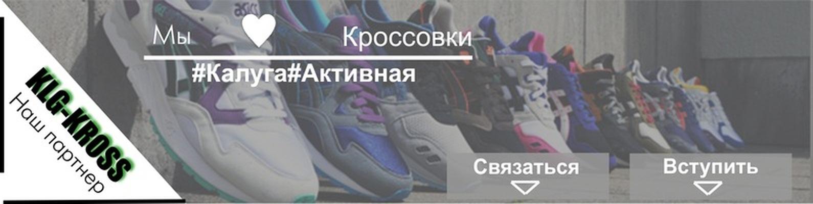 ebf87924 Кроссовки и спорт Калуга | ВКонтакте