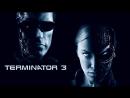 Терминатор 3 Восстание машин