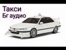 Taxi 3 2003 BGAudio