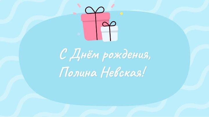 С днём рождения Полина Невская