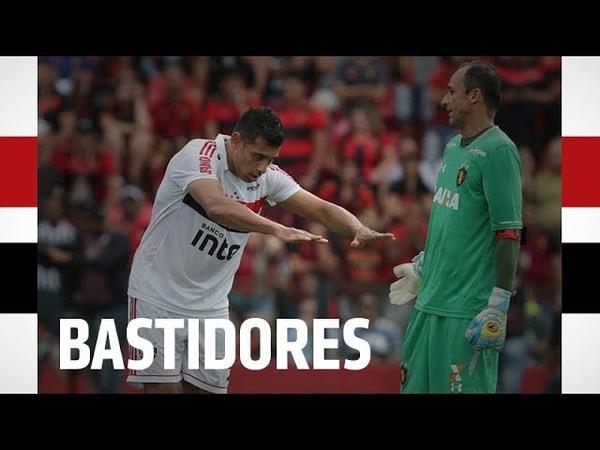 BASTIDORES: SPORT 1x3 SÃO PAULO   SPFCTV