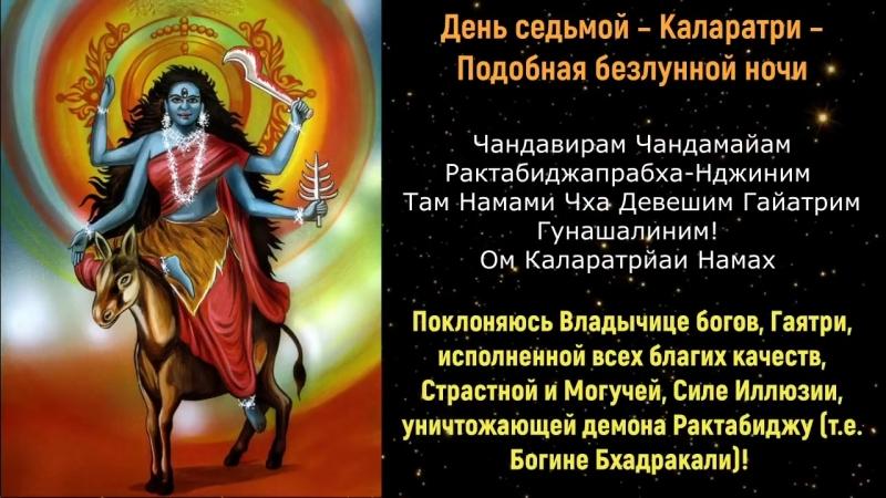 Васанта - Наваратри. Весенний праздник почитания Божественной Матери.