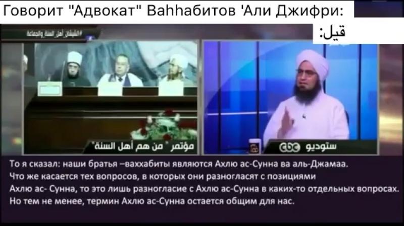 'Али Джифри считает ваххабитов мусульманами А'уззубиЛлягь