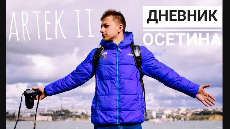 АРТЕК II-ДНЕВНИК ОСЕТИНА