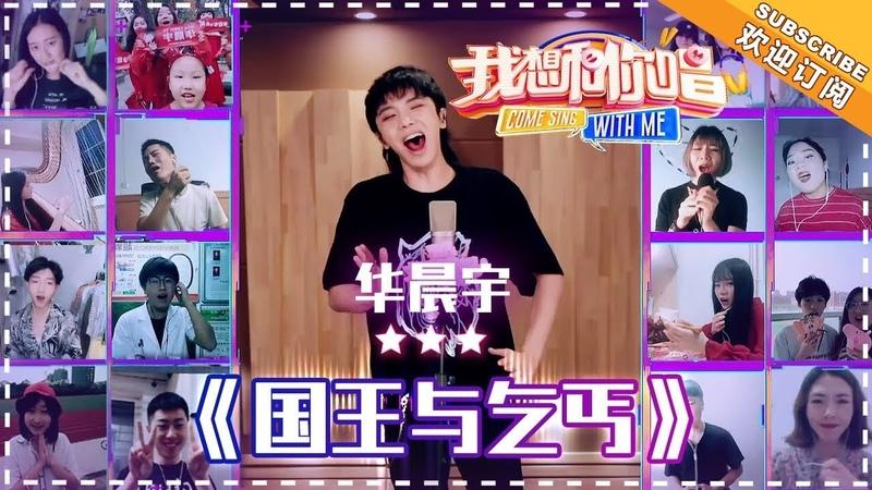 Hua Chenyu 华晨宇 King and Beggar 国王与乞丐- 合唱纯享《我想和你唱3》Come Sing With Me S3 EP8【歌手官方音乐频道】