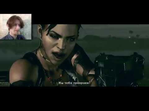 Resident Evil 5 - Стрим 5