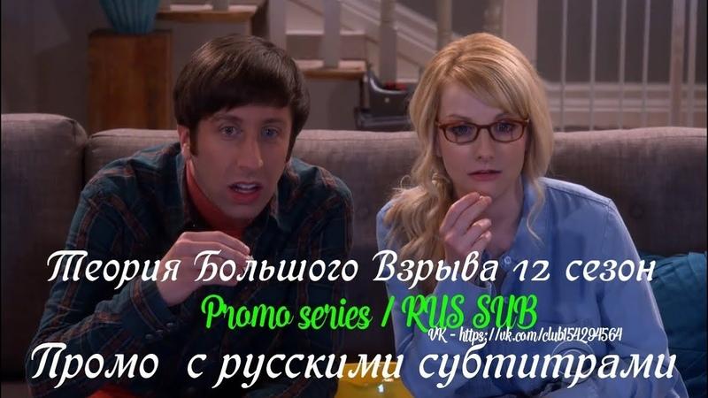 Теория Большого Взрыва 12 сезон - Промо с русскими субтитрами (Сериал 2007)