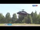 Новый вертолёт санавиации Карелии