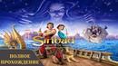 Sinbad׃ Legend of the Seven Seas (Синдбад: Легенда семи морей) - ПОЛНОЕ ПРОХОЖДЕНИЕ.