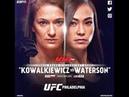 EA Sports UFC 3 Каролина Ковалькевич - Мишель Уотерсон (Karolina Kowalkiewicz - Michelle Waterson)