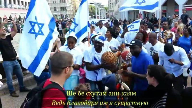 Еврейская песня