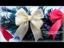 Бантики для украшения новогодней ёлки. МК/Hand мade/DIY/ Kanzashi