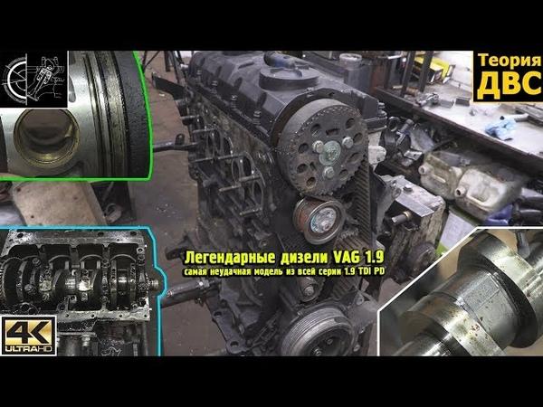 Легендарные дизели VAG 1 9 самая неудачная модель из всей серии 1 9 TDI PD