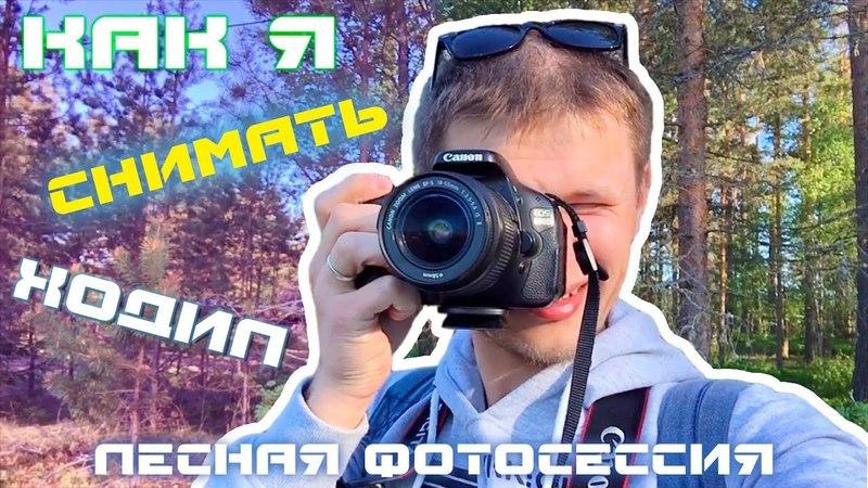 Влог №24 - Как я снимать ходил и другие мысли   Кадры жизни - Андрей Сергеевич