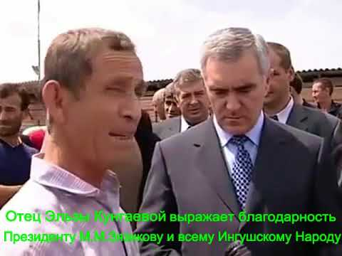 Отец Эльзы Кунгаевой выражает благодарность Президенту М М Зязикову и всему Ингушскому Народу