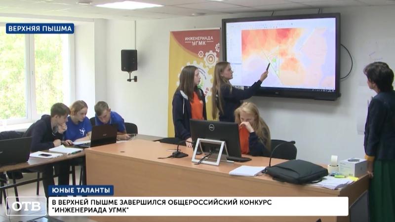 В Верхней Пышме завершился общероссийский конкурс «Инженериада УГМК»
