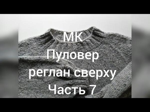 МК Пуловер реглан сверху часть 7 Подрезы
