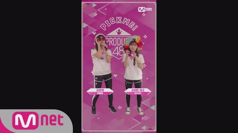 PRODUCE48 48스페셜 마이크 내꺼야 ㅣ김시현 위에화 코지마 마코 AKB48 ♬헤비 로테이 4