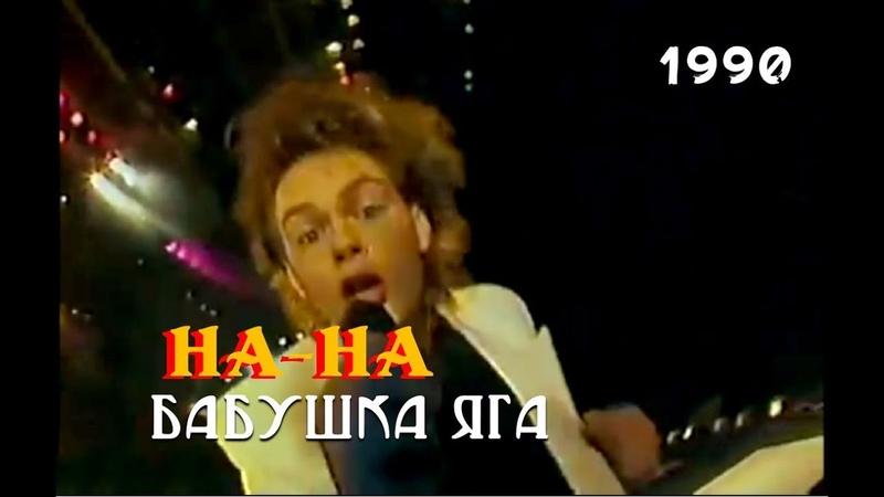 Шоу Бари Алибасова На-На Владимир Лёвкин - Бабушка Яга (50 х 50. 1990)