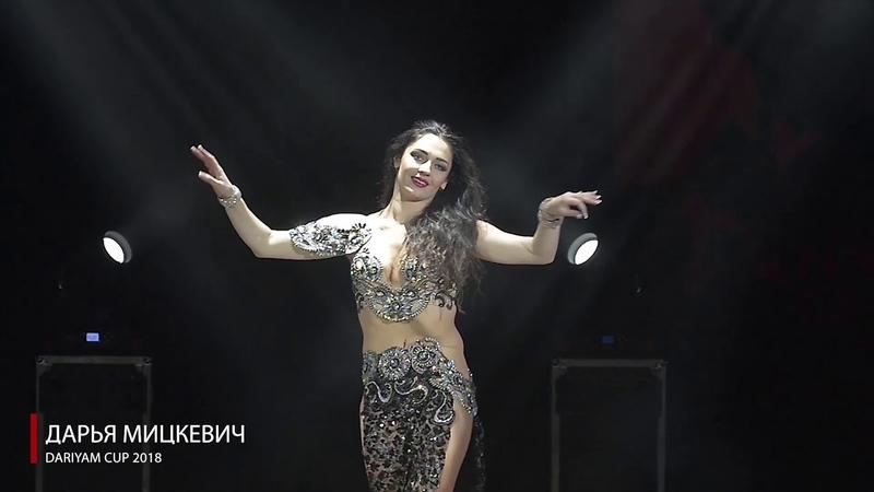 Дарья Мицкевич - Gala show DariyaM Cup 2018