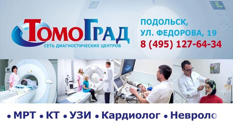 Центр диагностики Томоград Подольск