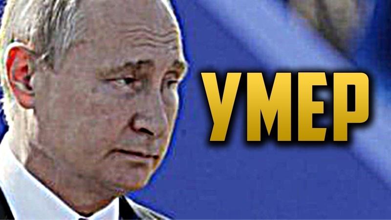 Один из двойников Путина внезапно ушел из жизни