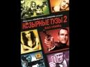 Козырные тузы 2: Бал- убийц боевик триллер комедия криминал 2009