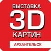 """Интересно_29 """"Выставка 3D Архангельск"""""""