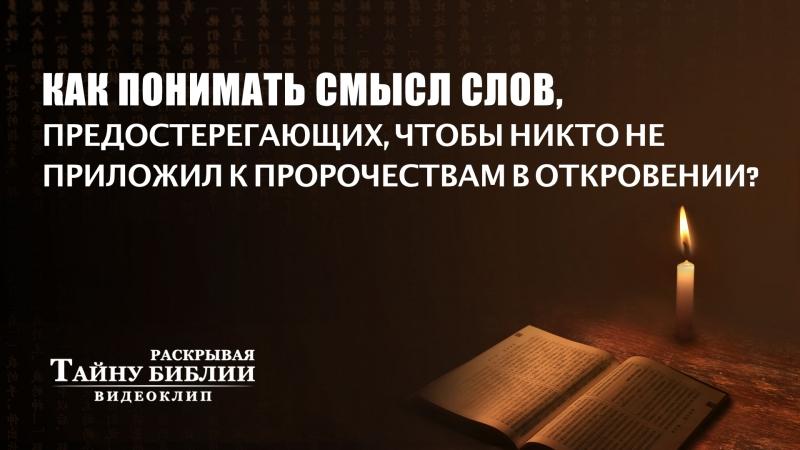 Церковь Всемогущего Бога | Библия Фильм «РАСКРЫВАЯ ТАЙНУ БИБЛИИ» Как понимать смысл слов, предостерегающих, чтобы никто не прило